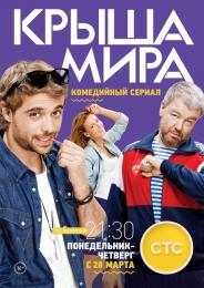 """Сериал """"Крыша мира"""" (2015)"""
