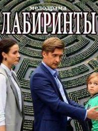 """Сериал """"Лабиринты"""""""