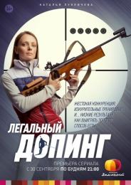 """Сериал """"Легальный допинг"""""""