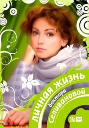 Сериал «Личная жизнь доктора Селивановой»