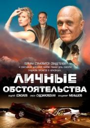 """Сериал """"Личные обстоятельства"""""""