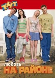 "Сериал ""Любовь на районе"""