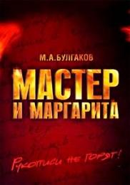 """Сериал """"Мастер и Маргарита"""""""