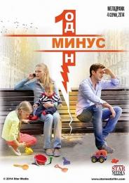 """Мини-сериал """"Минус один"""""""