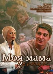 """Мини-сериал """"Моя мама против"""" (2015)"""