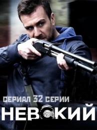 """Сериал """"Невский"""""""