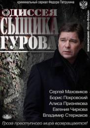"""Сериал """"Одиссея сыщика Гурова"""""""
