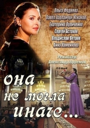 """Сериал """"Она не могла иначе"""" (2013)"""