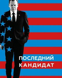 "Сериал ""Последний кандидат"""