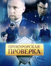 """Сериал """"Прокурорская проверка"""""""