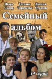"""Сериал """"Семейный альбом"""""""