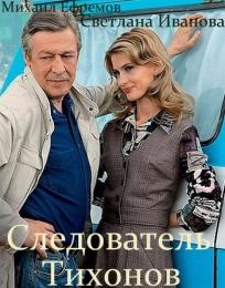 """Сериал """"Следователь Тихонов"""""""
