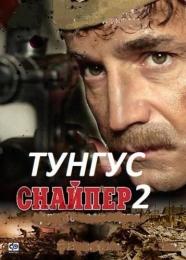 "Сериал ""Снайпер 2. Тунгус"""