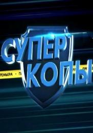 "Сериал ""СуперКопы"""