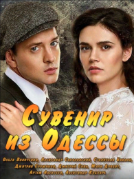 """Сериал """"Сувенир из Одессы"""""""