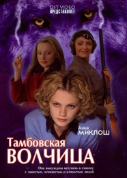 """Сериал """"Тамбовская волчица"""""""