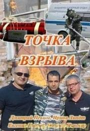 """Сериал """"Точка взрыва"""""""