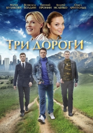 "Мини-сериал ""Три дороги"""