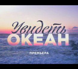 """Сериал """"Увидеть океан"""""""