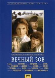 """Сериал """"Вечный зов"""""""