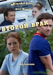 """Мини-сериал """"Второй брак"""" (2016)"""