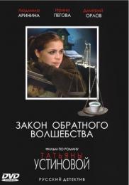"""Фильм """"Закон обратного волшебства"""" (2010)"""