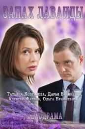 """Мини-сериал """"Запах лаванды"""""""