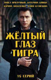 """Сериал """"Желтый глаз тигра"""""""