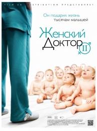 """Сериал """"Женский доктор 2"""""""
