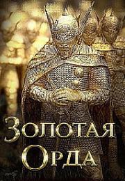"""Сериал """"Золотая Орда"""""""