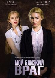 """Сериал """"Мой близкий враг"""" (2015)"""