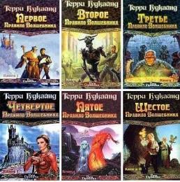 "Серия книг ""Меч истины"", Терри Гудкайнд"