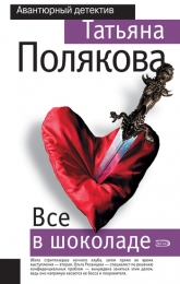 """Серия книг """"Ольга Рязанцева - дама для особых поручений"""", Татьяна Полякова"""