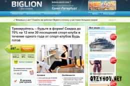 Сервис коллективных скидок Biglion.ru