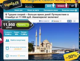 Сервис коллективных скидок Vigoda.ru