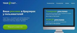 Сервис TeaserFast.ru