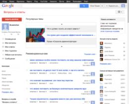 """Сервис """"Вопросы и ответы"""" otvety.google.ru"""