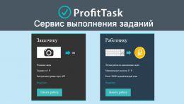 Сервис выполнения заданий Profittask.com
