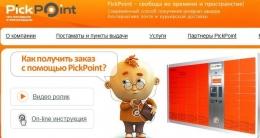 Сеть пастоматов и пунктов выдачи Pick Point (Екатеринбург)