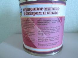 """Сгущенное молоко с сахаром и какао """"Карламанский продукт"""" 7,5%"""