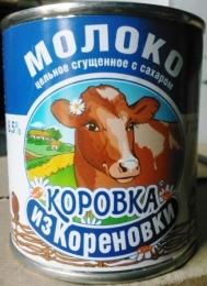 """Сгущёнка """"Коровка из Кореновки"""", 8,5%"""