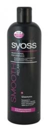 Шампунь Syoss Smooth Relax для непослушных и вьющихся волос