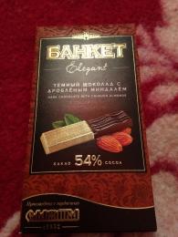 """Шоколад Банкет """"Elegant"""" темный с дробленым миндалем"""