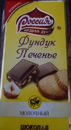 """Шоколад молочный Россия """"Фундук и печенье"""""""