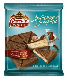 Шоколад молочный «Россия» Любимые десерты со вкусом «Киевского торта»