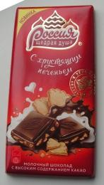 Шоколад молочный Россия «С хрустящим печеньем»