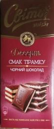 """Шоколад Свиточ черный """"Десерт"""" Вкус Тирамису"""