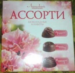 """Шоколадные конфеты """"Ласковый шепот"""" Ассорти"""