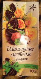 """Шоколадные листочки с фундуком """"Шоколадный дом"""""""