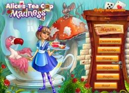"Симулятор ""Alice's TeaCup Madness"""